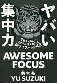 ヤバい集中力 1日ブッ通しでアタマが冴えわたる神ライフハック45  Awesome focus