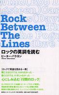 ロックの英詞を読む Rock between the lines