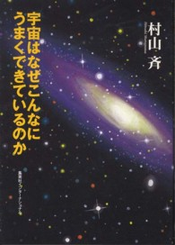 宇宙はなぜこんなにうまくできているのか 知のトレッキング叢書