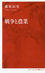 戦争と農業 インターナショナル新書