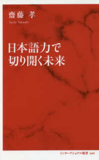 日本語力で切り開く未来