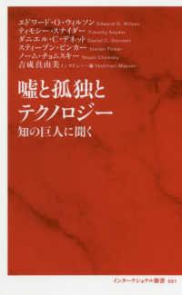嘘と孤独とテクノロジー 知の巨人に聞く インターナショナル新書