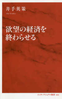 欲望の経済を終わらせる インターナショナル新書 ; 053