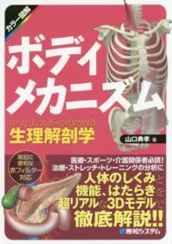 ボディメカニズム リハビリ、スポーツのための生理解剖学  カラー図解