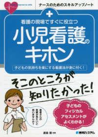 看護の現場ですぐに役立つ小児看護のキホン 子どもの気持ちを楽にする看護法が身に付く! ナースのためのスキルアップノート