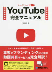 YouTube (ユーチューブ) 完全マニュアル