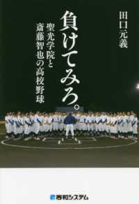 負けてみろ。 聖光学院と斎藤智也の高校野球