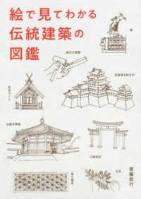 絵で見てわかる伝統建築の図鑑