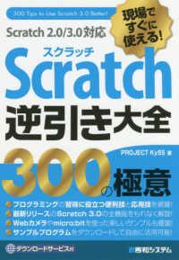 現場ですぐに使える!Scratch逆引き大全300の極意 Scratch 2.0/3.0対応  300 Tips to use Scratch 3.0 better!