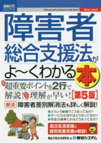 障害者総合支援法がよ〜くわかる本