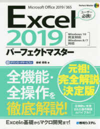 Excel 2019 パーフェクトマスター Perfect master