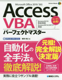Access VBAパーフェクトマスター Microsoft Office 2019/365 Perfect master ; 179