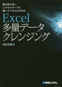 数万件の汚いエクセルデータに困っている人のためのExcel多量データクレンジング
