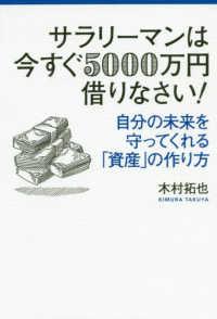 サラリーマンは今すぐ5000万円借りなさい! 自分の未来を守ってくれる「資産」の作り方
