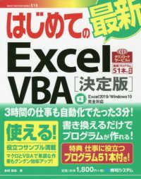 はじめての最新Excel VBA決定版 Excel2019/Windows10完全対応