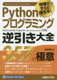 現場ですぐに使える!Pythonプログラミング逆引き大全357の極意
