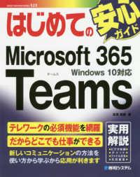 はじめてのMicrosoft 365 Teams Basic master