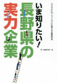 いま知りたい!長野県の実力企業 ビジネスにも、シューカツにも使える企業研究本
