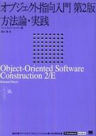 オブジェクト指向入門 方法論・実践 IT architects' archive ; . Classic modern computing