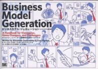 ビジネスモデル・ジェネレーション ビジネスモデル設計書  ビジョナリー、イノベーターと挑戦者のためのハンドブック