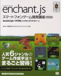 enchant.jsスマートフォンゲーム開発講座PRO対応