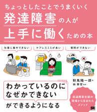 ちょっとしたことでうまくいく発達障害の人が上手に働くための本