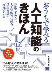 おうちで学べる人工知能のきほん 楽しく読める人工知能の教科書