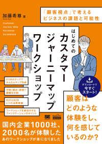 はじめてのカスタマージャーニーマップワークショップ 「顧客視点」で考えるビジネスの課題と可能性 MarkeZine BOOKS