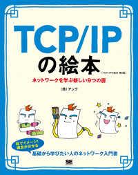 TCP/IPの絵本 ネットワークを学ぶ新しい9つの扉