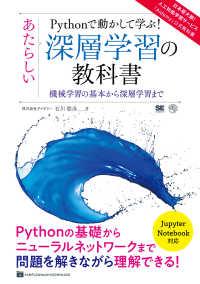 Pythonで動かして学ぶ!あたらしい深層学習の教科書 機械学習の基本から深層学習まで AI & Technology