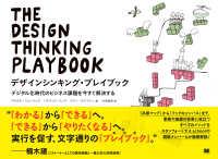 デザインシンキング・プレイブック デジタル化時代のビジネス課題を今すぐ解決する