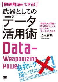 問題解決ができる!武器としてのデータ活用術 高校生・大学生・ビジネスパーソンのためのサバイバルスキル