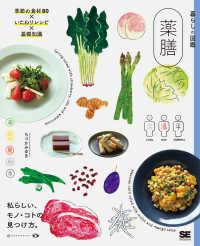 薬膳 季節の食材80×いたわりレシピ×基礎知識  私らしい、モノ・コトの見つけ方。