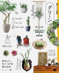 グリーン 楽しむ工夫×いま取り入れたい観葉植物64×基礎知識