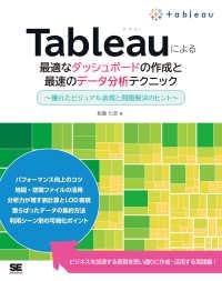 Tableau (タブロー) による最適なダッシュボードの作成と最速のデータ分析テクニック