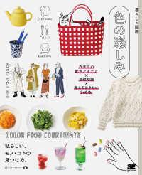 色の楽しみ 衣食住の配色アイデア×基礎知識×覚えておきたい240色 暮らしの図鑑