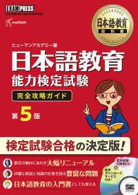 日本語教育能力検定試験完全攻略ガイド 日本語教育能力検定試験学習書 日本語教育教科書  Exam press
