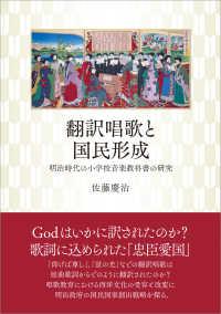 翻訳唱歌と国民形成 明治時代の小学校音楽教科書の研究