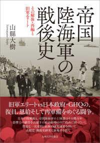 帝国陸海軍の戦後史 その解体・再編と旧軍エリート
