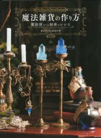 魔法雑貨の作り方