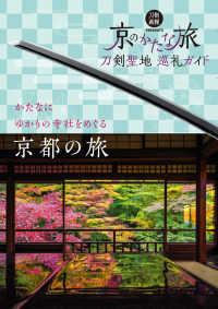 京のかたな旅 刀剣聖地巡礼ガイド 刀剣画報BOOKS