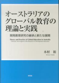 オーストラリアのグローバル教育の理論と実践 開発教育研究の継承と新たな展開  Theory and practice of global education in Australia : co[n]tinuity and progress of the research in development education