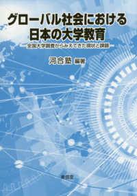 グローバル社会における日本の大学教育 全国大学調査からみえてきた現状と課題