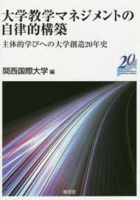 大学教学マネジメントの自律的構築 主体的学びへの大学創造20年史