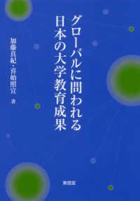 グローバルに問われる日本の大学教育成果