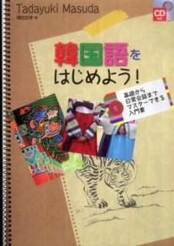 韓国語をはじめよう! 基礎から日常会話までマスターできる入門書