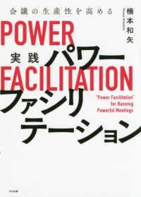 実践パワーファシリテーション 会議の生産性を高める