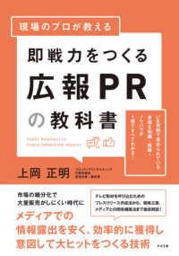 現場のプロが教える即戦力をつくる広報PRの教科書 いま実務で求められている多様な知識・戦略・ノウハウが1冊ですべてわかる!