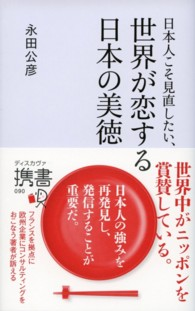 日本人こそ見直したい、世界が恋する日本の美徳 ディスカヴァー携書