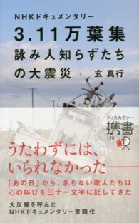 3.11万葉集詠み人知らずたちの大震災 NHKドキュメンタリー